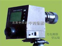 林格曼光电测烟望远镜QT201B升级版 型号:SQ82-QT210B 库号:M404544