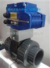 RPP塑料电动球阀