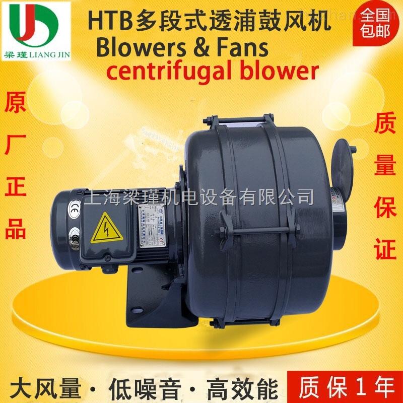 原装台湾全风HTB多段式鼓风机