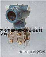 天津V6DP9E(0-7Mpa)水头差压变送器国产精品