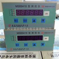 压力/液位测控仪MSB9418