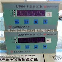 壓力/液位測控儀MSB9418