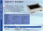 美国Labnet ENDURO紫外透射仪U1001-230V(302nm)
