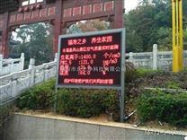 海南公園負離子監測係統
