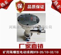 DFB-32/10矿用隔爆型电动球阀