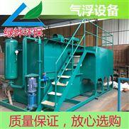 廣東一元化氣浮betway必威手機版官網/溶氣氣浮裝置QFLY-2