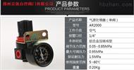 减压阀AR2000气源处理器