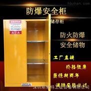 深圳工业防爆柜