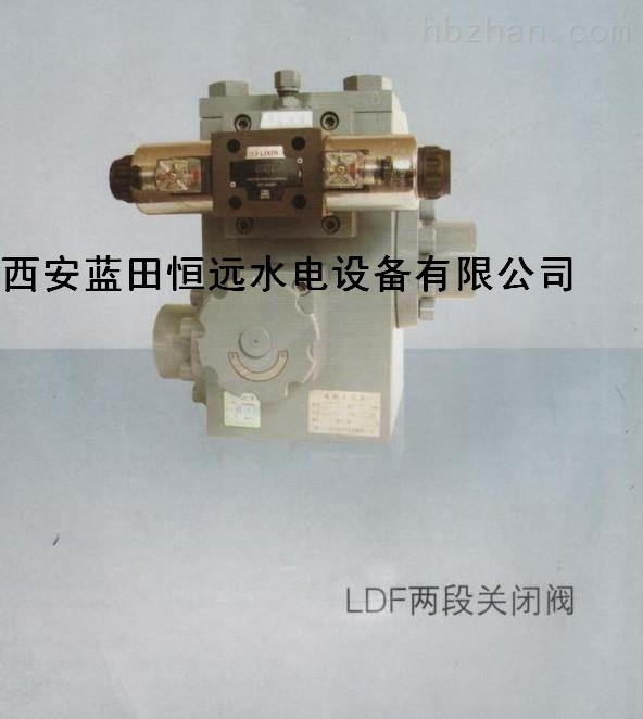 两段关闭阀LDF-150现场不可分解组装
