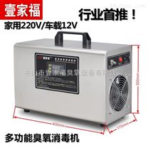 YJF-003 汽车臭氧消毒机
