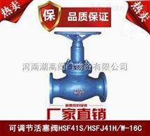 HSF41S活塞阀供应