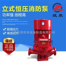 供应XBD立式恒压切线消防泵 上海CCCF消防认证企业