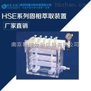 HSE-12A固相萃取
