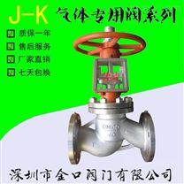 JY41W手動不鏽鋼氧氣截止閥,氧氣密封管道專用閥門