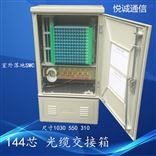 SMC144芯光缆交接箱厂家供应