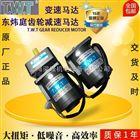 厂家批发直销TWT东炜庭微型变速马达微型可逆感应马达报价
