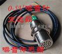 0-5V噪音噪声传感器变送器