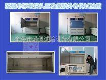 非標熒光紫外線老化試驗箱