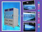 紫外線碳素電弧燈實驗箱