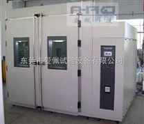 步入式高低溫試驗箱製造商/江蘇步入式老化房廠家