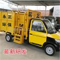 4000瓦-电动垃圾车