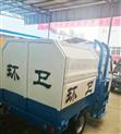 厂家直销三轮电动垃圾车