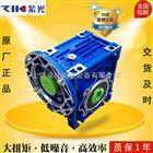 紫光蜗轮蜗杆减速机-紫光蜗轮蜗杆减速头