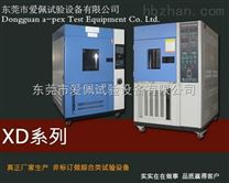 青島氙燈耐氣候老化試驗箱/氙燈試驗裝置