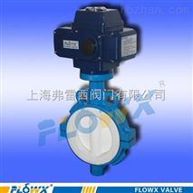 FLOWX弗雷西电动全衬氟蝶阀 生产厂家