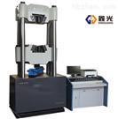 WAW-2000B型微機控製電液伺服液壓萬能試驗機(新型研發 *的betway必威手機版官網)