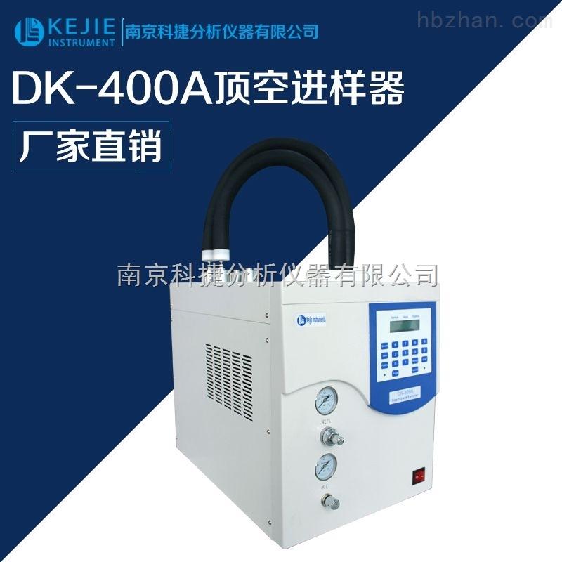 气相色谱仪配件自来水厂专用DK-400A顶空进样器