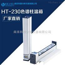 氣相色譜儀專用HT-230色譜柱溫箱