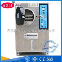 北京IC磁鐵pct老化試驗箱製造商