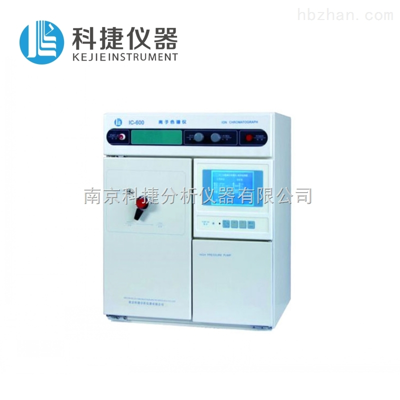 IC-600南京科捷离子色谱仪