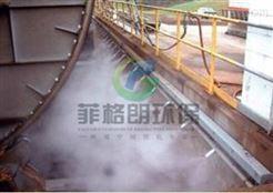 广西煤运站喷雾除尘工程技术/专业设计煤运站喷雾降尘装置厂家