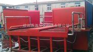 台州路桥区建筑工地坑基式洗轮机