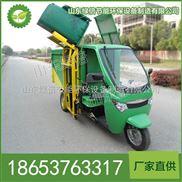 厂家直供挂桶式电动垃圾车