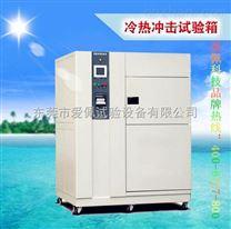 低溫試驗衝擊機廠家/低溫冷凍試驗箱