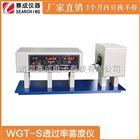 WGT-S透光率雾度测定仪感光胶片清晰度检测
