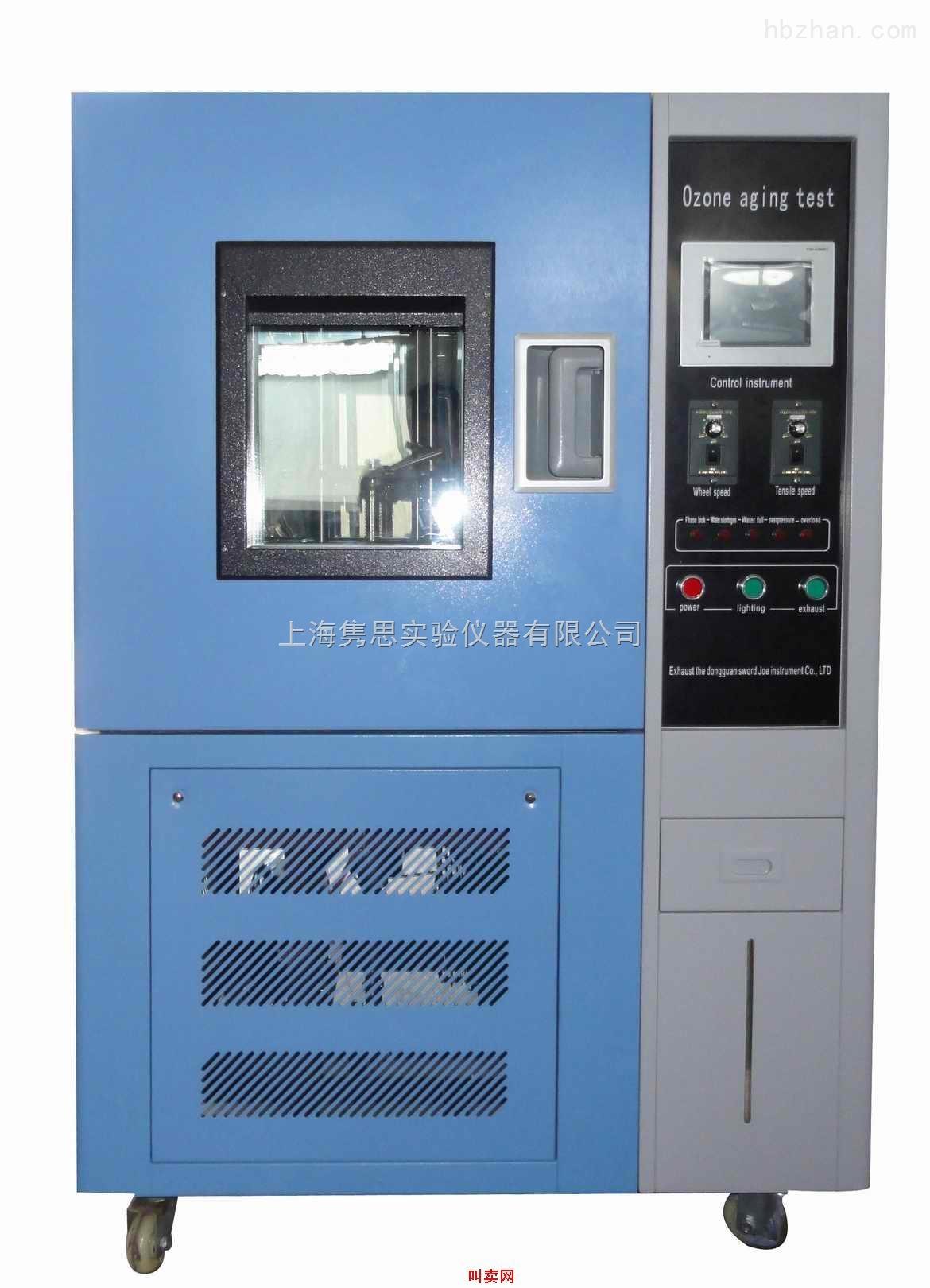 臭氧老化箱,橡胶耐臭氧老化试验机