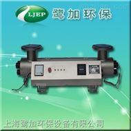 LJEP-UV上海管道式紫外线杀菌器