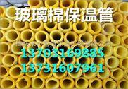 玻璃棉管离心玻璃棉管管道保温棉管壳管套生产厂家