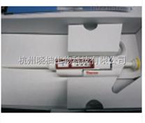 Thermo移液器 0.2-2ul