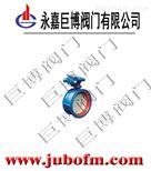D941X电动法兰软密封蝶阀/巨博供应