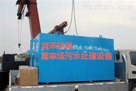 四川泸州市地埋式生活污水处理设备综合排放标准