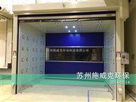 施威克厂家定制快卷门货淋室,自动门货淋室