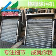 GSLY-700-回转式细格栅除污机