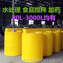 絮凝剂PAM溶药罐 1吨PE搅拌加药桶
