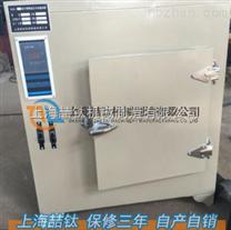 上海8401-00远红外高温干燥箱用途