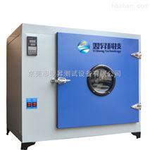 翌昇品牌300度PCB高溫測試箱高溫老化試驗箱數字控製恒溫幹燥箱高溫試驗箱